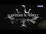 Идущие к черту. 2 серия. Фильм Бориса Соболева