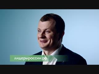 Победитель Конкурса Лидеры России Павел Гудков: Проигравших в конкурсе нет