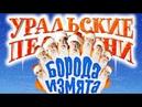 Борода измята - Уральские Пельмени полный выпуск ❄ Старый Новый год