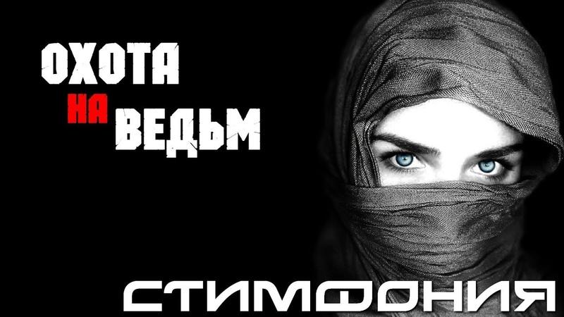 Стимфония - ОХОТА НА ВЕДЬМ