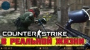 Пейнтбол от первого лица с GoPro или контр страйк в реальной жизни!