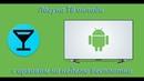 ТВ онлайн с архивом на неделю для Андроид бесплатно