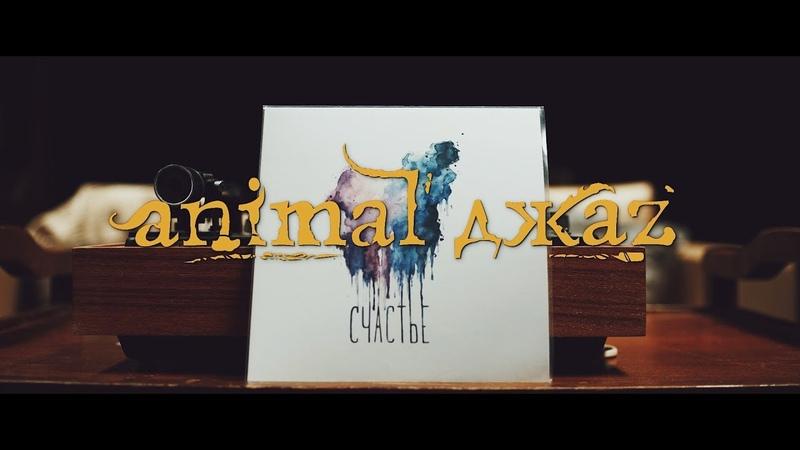 Animal ДжаZ — Счастье (режиссёрская версия)