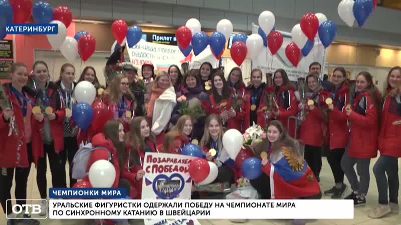 Губернатор поздравил свердловских фигуристок с победой на ЧМ (18.03.19 ОТВ)