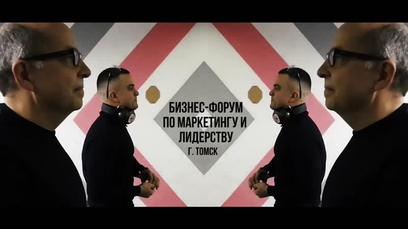 День Игоря Манна в Томске 12-13 октября 2018| KADS academy MoodDreem technologe