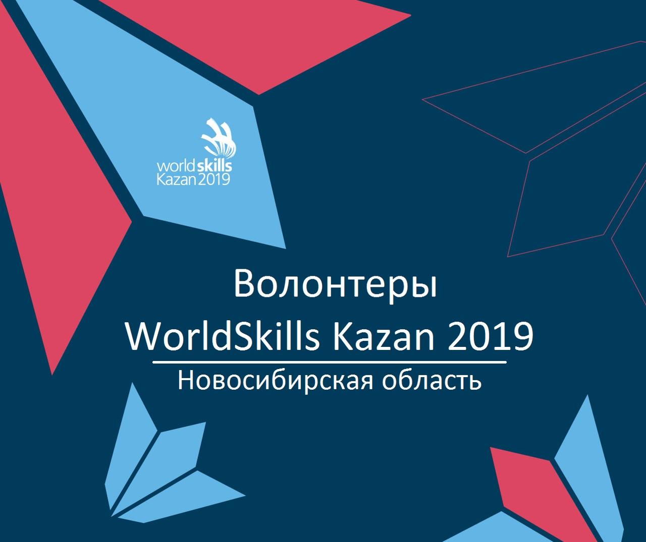 Афиша Новосибирск Волонтеры WorldSkills 2019 Новосибирская область