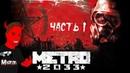 Metro 2033 Redux PS4 ► Прохождение на русском ► Часть 1