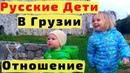 Как Относятся к Русским Детям в Грузии Взрослые и Дети