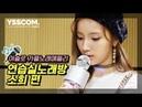 [연습실노래방] 소희 - 여솔로가을노래 메들리 / 헤이즈. 태연, 앤