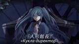 Vocaloid 2 &amp 3 Capriccio Farce Rus