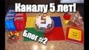 5 лет каналу World of Lego Arms ) Vлог 2