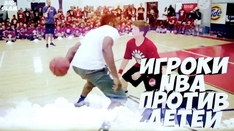 ИГРОКИ NBA VS ДЕТИ | ЗВЕЗДЫ NBA РАЗРЫВАЮТ ДЕТЕЙ