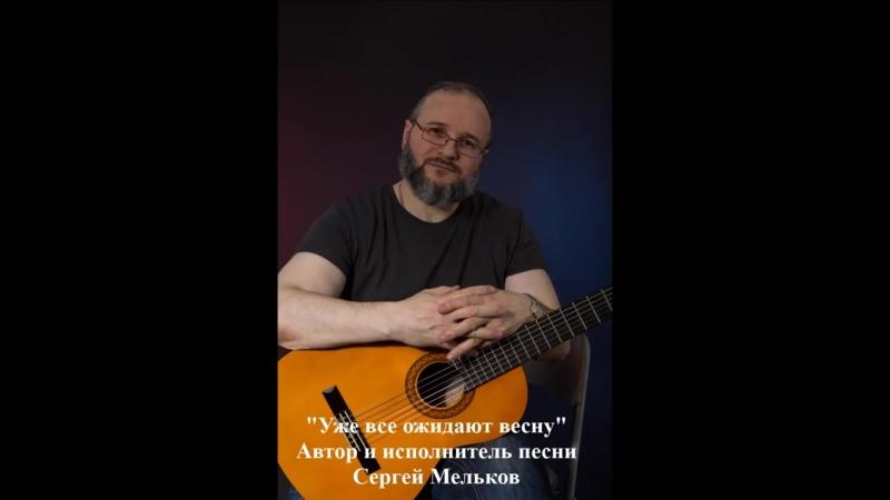 Уже все ожидают весну. - автор и исполнитель песни Сергей Мельков (Гвоздика) 2018