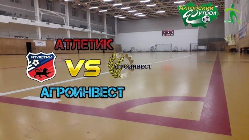 АгроИнвест Барнаул Атлетик Барнаул Супер лига 10 тур АКАМФ