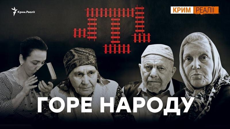 🇺🇦 Депортація кримських татар. Як вижили | Крим.Реалії РадіоСвобода