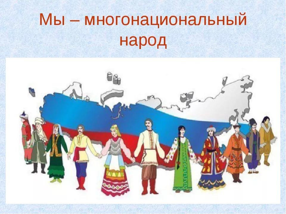 Картинки ко дню единства народов россии 4 ноября, картинки