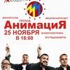 АнимациЯ | 25 ноября | Архангельск | М33