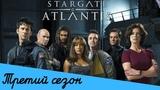 Сериал Звёздные врата Атлантида - коротко о третьем сезоне