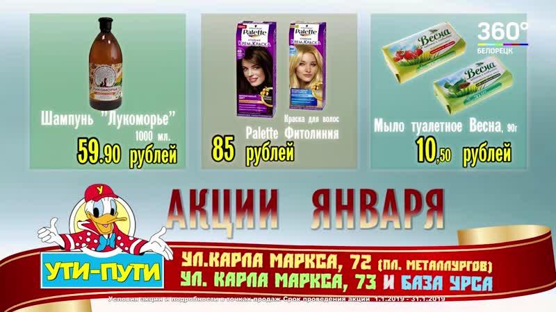 Акции января в Ути-Пути