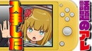 新型「ニンテンドースイッチライト」フラゲしたwwwwww【Nintendo Switch Lite 1