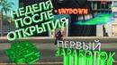 ARIZONA RP YUMA GTA SAMP | Неделя после открытия и первый заработок!