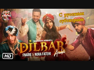 Dilbar Arabic Version | Fnaire Feat. Nora Fatehi [Русские субтитры от BC]