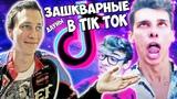 ЗАШКВАРЫ ДАУНОВ в Tik Tok Девушка без пресса