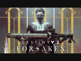 Вечерняя судьбинушка! стрим destiny 2: чёрный арсенал