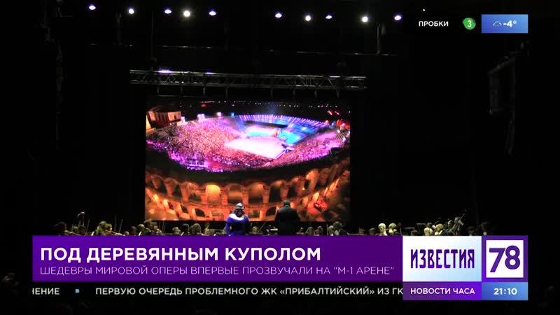 Шедевры мировой оперы впервые прозвучали на «М-1 Арене»