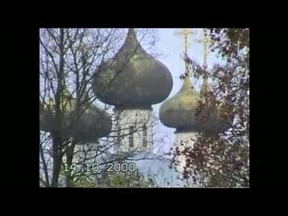 УСТЮЖНА 2000 (памяти Сергея Малиновского) часть 1