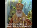 Патриарх Кирилл о трагедии в Одессе, где пять лет назад погибли 48 человек