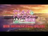『ガールズ&パンツァー 最終章』第2話 特報第2弾(30秒)