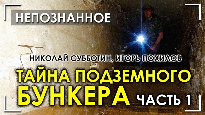 Тайна подземного бункера Часть 1 Николай Субботин Игорь Похилов Protohistory