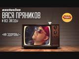 Вася Пряников &amp Все Звезды - На Здоровье!