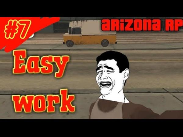 (SA-MP)Самая лёгкая работа на Arizona RP