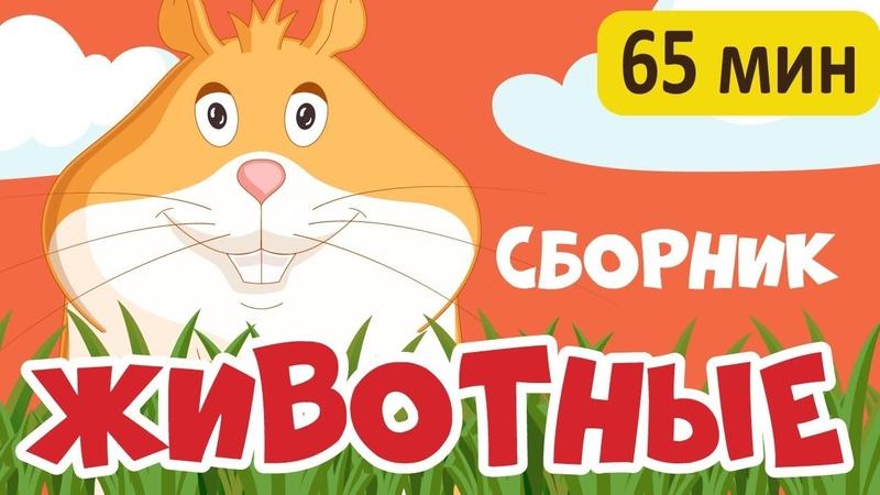 СБОРНИК! Звуки животных и другие развивающие мультики с животными для детей