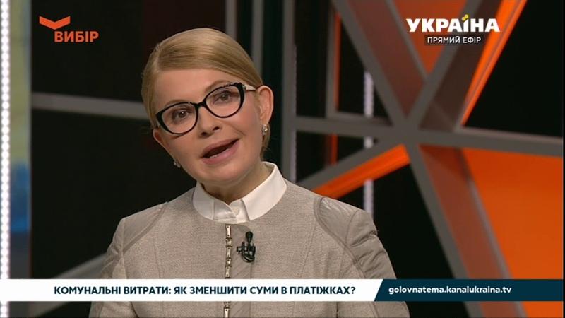 Як зменшити суми в платіжках за комуналку – Юлія Тимошенко