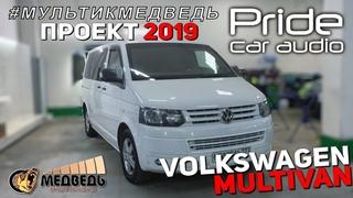 Новый Проект Volkswagen Multivan СТУДИЯ АВТОЗВУКА