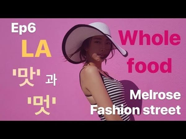 [DALsooobin] Ep6.LA의 맛과 멋 (feat. Melrose street,whole food)