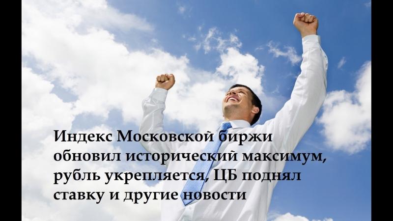 Индекс Мосбиржи обновил максимум_Интервью на Эхе Москвы 21.09.2018
