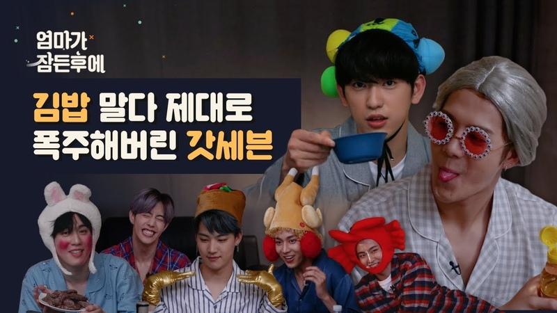 5 окт. 2018 г. [엄마가 잠든후에] 김밥 말다 제대로 폭주해버린 갓세븐(GOT7) (ENG sub)