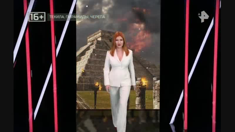 Тайны Чапман текила пирамиды черепа 15 01 2019 смотреть онлайн