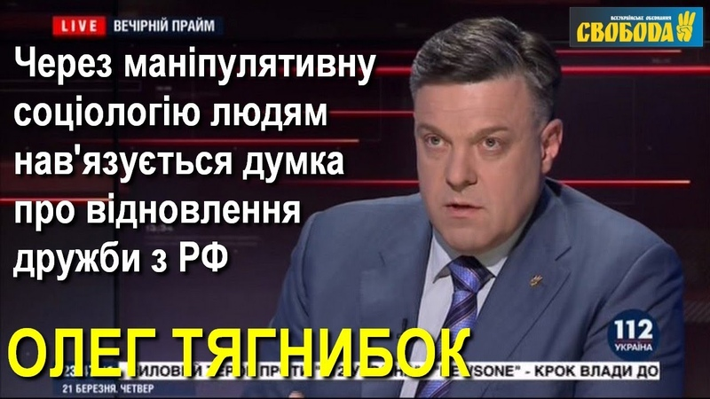 Тягнибок Через маніпулятивну соціологію людям нав'язується думка про відновлення дружби з РФ