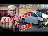 Сергей Харитонов попал в Аварию после боя с Рой Нельсон