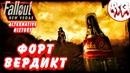 Форт Вердикт ◈ Fallout New Vegas Alternative History 3