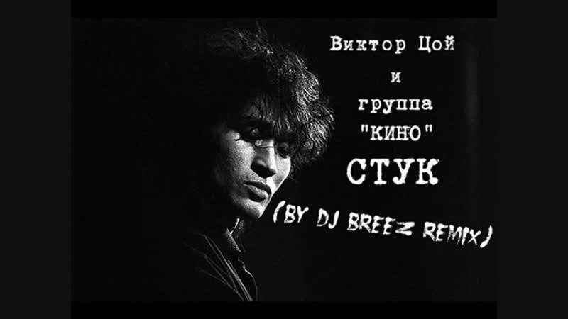 Кино.В Цой стук( by dj breez remix )mp3