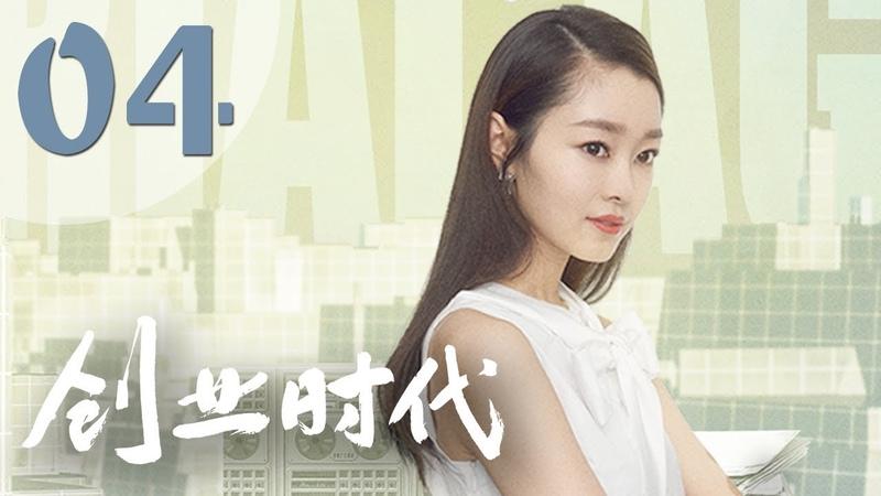 【创业时代】第4集 黄轩、Angelababy、周一围、宋轶主演   Entrepreneurial Age 04