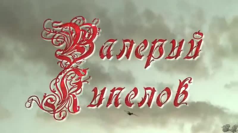 Валерий Кипелов - Талисман (Черный ангел)
