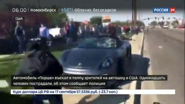 Новости на Россия 24 В США машина участника автошоу врезалась в толпу зрителей