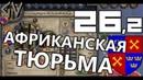 СЫРЫЕ ПОДЗЕМЕЛЬЯ БЕРБЕРОВ - Англия 26,2 WtWSMS mod [Crusader Kings II]